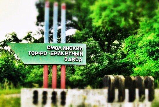 смолинский торфо-брикетный завод