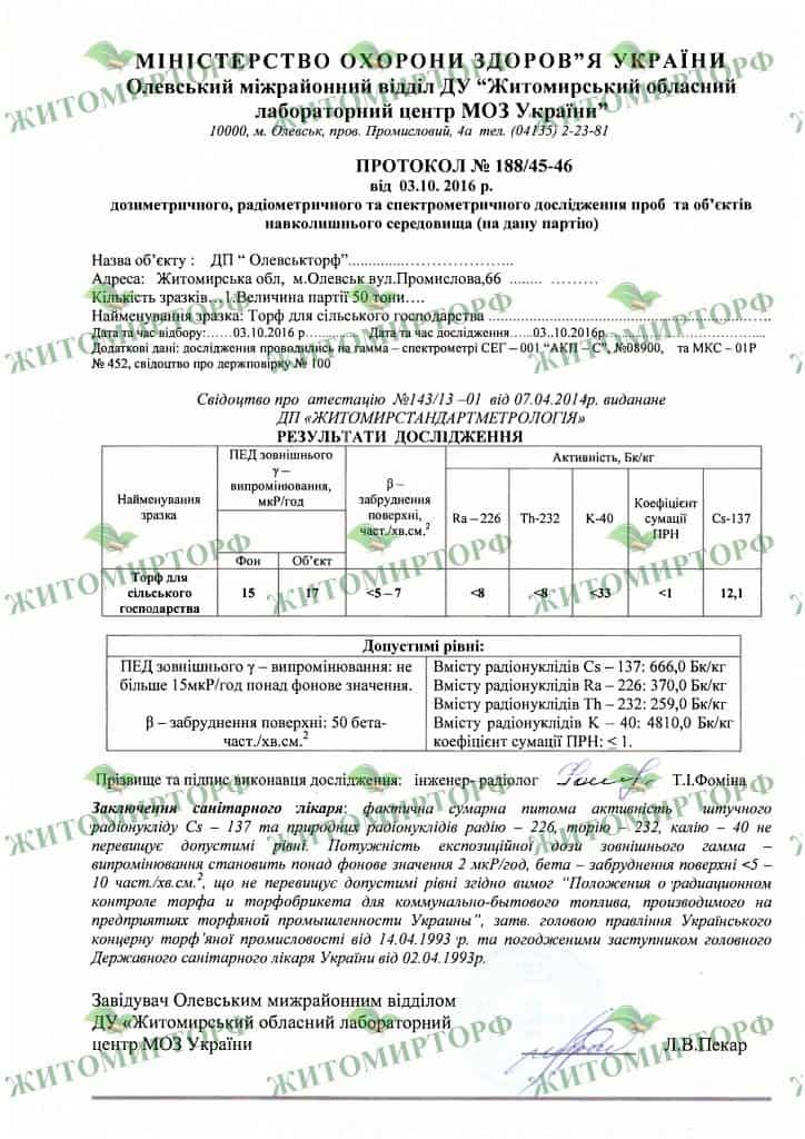 """Результаты дозиметрического иследования торфа от производителя """"Житомирторф"""""""