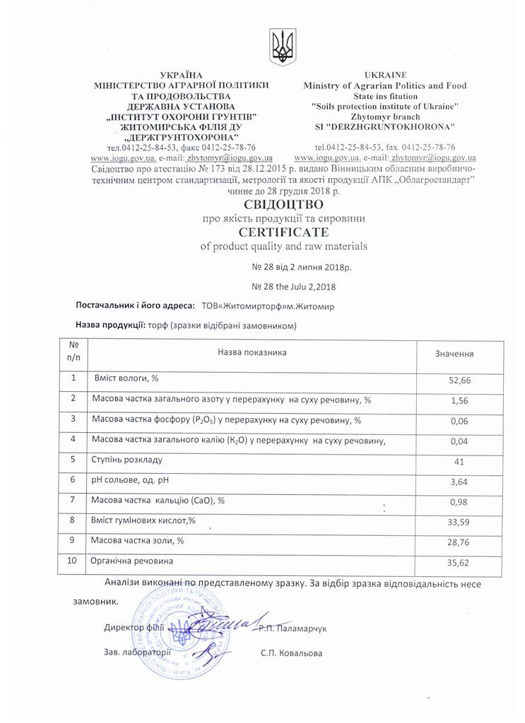 """Сертификат качества торфа от производителя """"Житомирторф"""""""