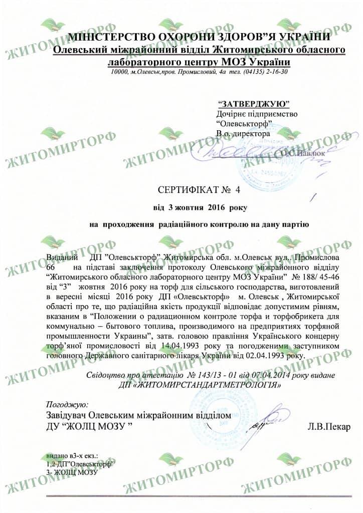"""Сертификат на прохождение радиационного контроля торфа от производителя """"Житомирторф"""""""